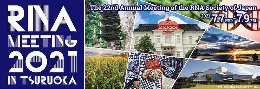 第22回日本RNA学会年会in鶴岡