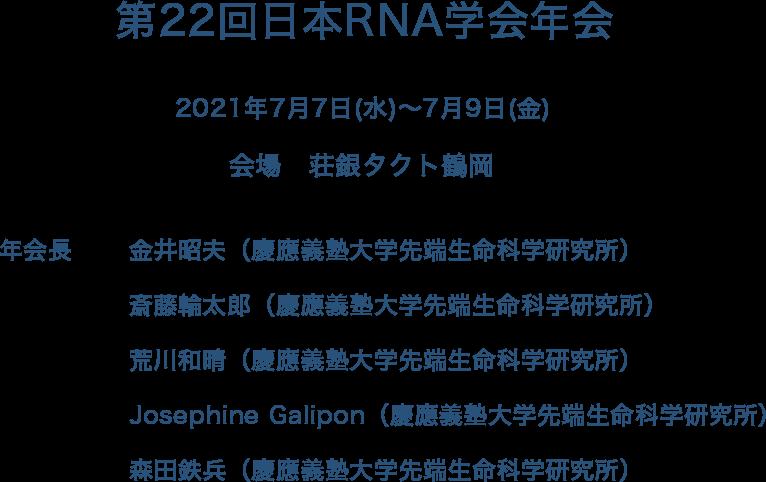 第22回日本RNA学会年会 会場 荘銀タクト鶴岡 年会長 金井 昭夫(慶応義塾大学先端生命科学研究所) 主催 日本RNA学会
