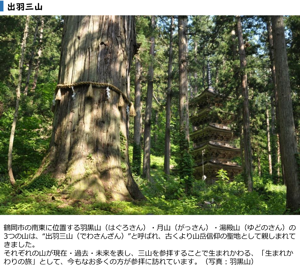 スポット紹介 出羽三山